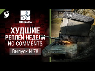 Худшие Реплеи Недели - No Comments №78 - от ADBokaT57 [World of Tanks]