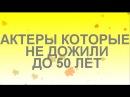 АКТЁРЫ КОТОРЫЕ НЕ ДОЖИЛИ ДО 50 ЛЕТ №4