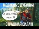 Стихи о русском медведе Юмор о России