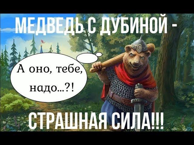 Стихи о русском медведе Юмор о России смотреть онлайн без регистрации