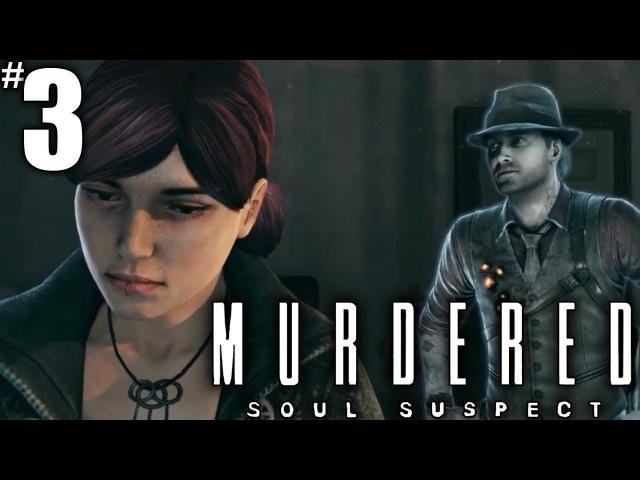 Murdered: Soul Suspect 3 Поиски Джой или симулятор кота в церкви!
