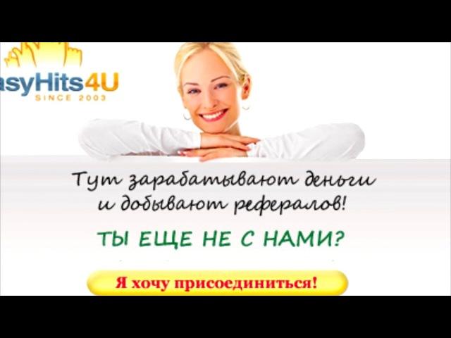 Инструкция работы на EasyHits4U. БЕСПЛАТНО получить посетителей на свой сайт. » Freewka.com - Смотреть онлайн в хорощем качестве