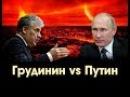Рейтинг Грудинина и Путина на сегодня. Большой обман.