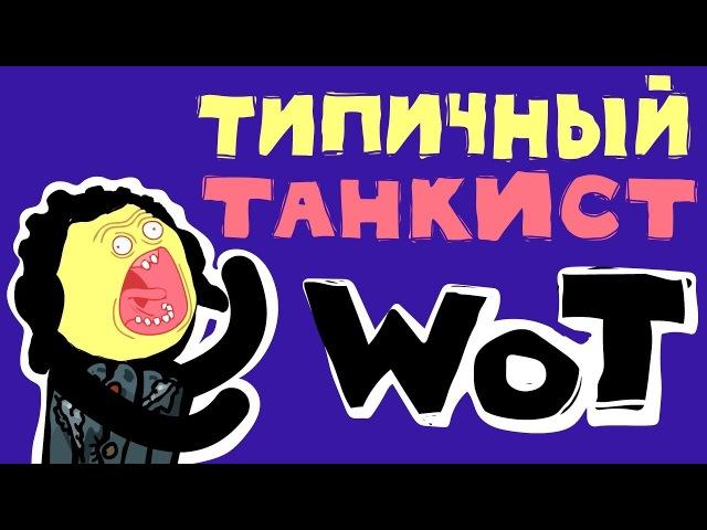 Типичный танкист. Приколы wot. Мультики про танки. Истории танкистов worldoftanks wot танки — [wot-vod.ru]