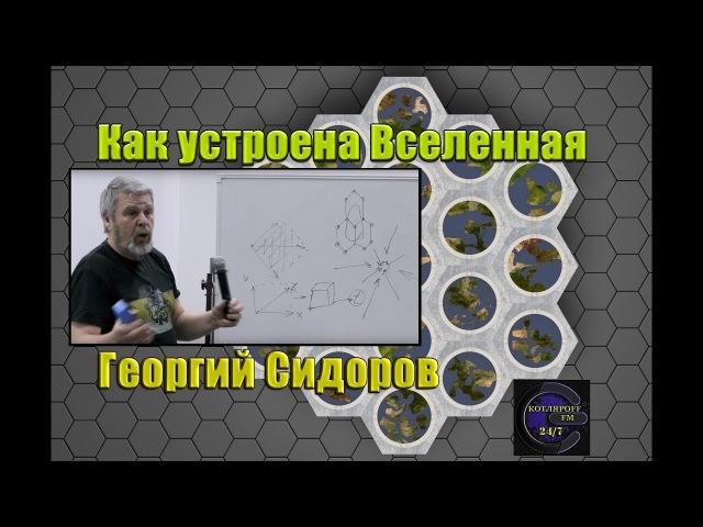 Георгий Сидоров Как устроена Вселенная