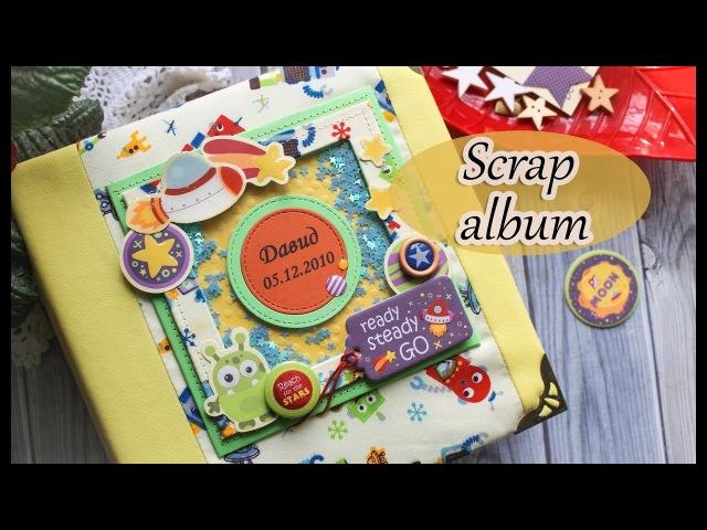 Скрап альбом для мальчика / обзор / Scrap album for a boy Ticket to the moon | Overview | Eng subs