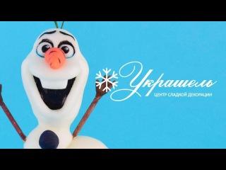 Олаф из шоколадной мастики - съедобная фигурка на торт / Olaf fondant cake topper