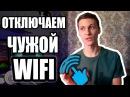 100% Как отключить WiFi СОСЕДУ? | Путь хакера 3 | UnderMind