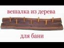 Вешалка из дерева для бани