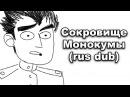 Danganronpa - Сокровище Монокумы (rus dub)