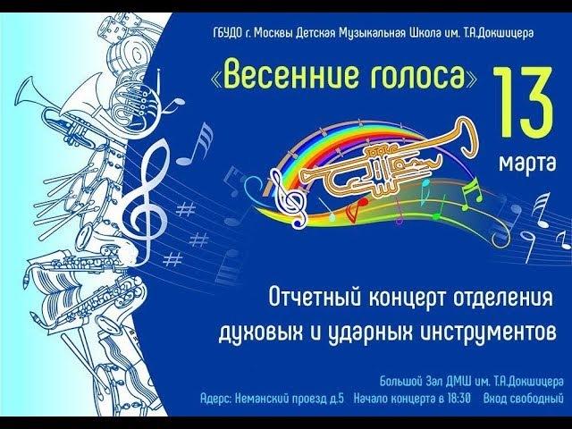 2018.03.13 Отчетный концерт Духового отделения ДМШ им. Т.А.Докшицера