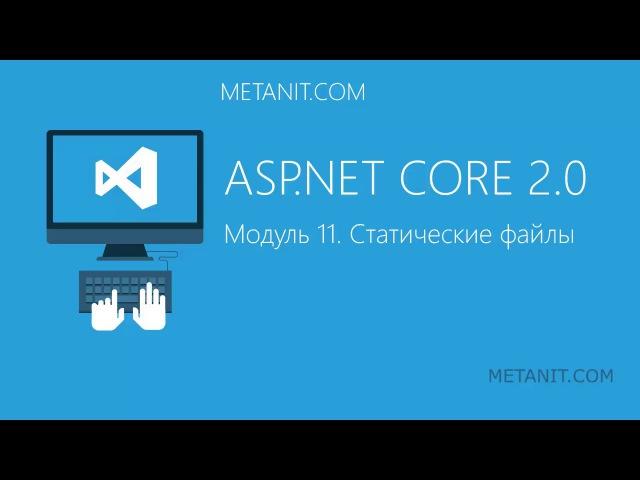 Видеокурс по ASP.NET Core. 11. Статические файлы