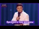 Проснулся в теле женщины - Владимир Зеленский | Новый Вечерний Квартал 2018