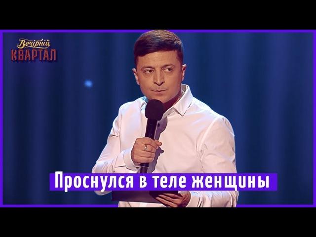 Проснулся в теле женщины Владимир Зеленский Новый Вечерний Квартал 2018