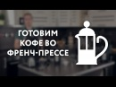 Приготовление кофе во френч-прессе – пошаговая инструкция