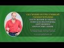 Обучение гипнотерапии: погружение в гипноз, поиск психотравмы, абреакция и переосмысление