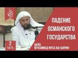 Падение Османского государства - часть 2  шейх Мухаммад Муса аш-Шариф