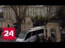 Российские дипломаты выехали из посольства в Лондоне на трех автобусах Россия 24