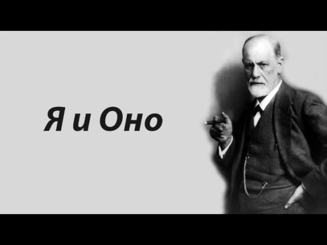 Фрейд Зигмунд - Я и оно. По ту сторону принципа наслаждения