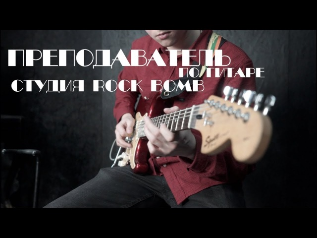 Преподаватель по гитаре студии Rock Bomb. | Музыкальная школа Бутово/Беговая