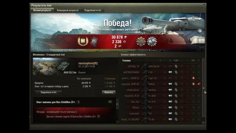 World of Tanks ELC AMX bis Пассивный свет в кустах