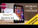 XIAOMI REDMI 4X В чем отличие глобальной и китайской версий? Продавец с OLX лучше любого китайца!