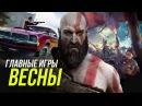 Главные игры весны от Far Cry 5 до God of War
