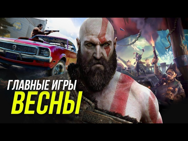 Главные игры весны от Far Cry 5 до Detroit