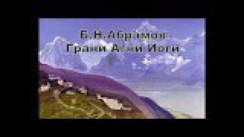 Б,Н.Абрамов - Грани Агни Йоги 1956 - 451-550 (Игорь Ротанов)