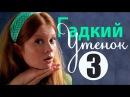 Гадкий утенок 3 серия - Легкая поучительная мелодрама о добре и зле! русские мел ...