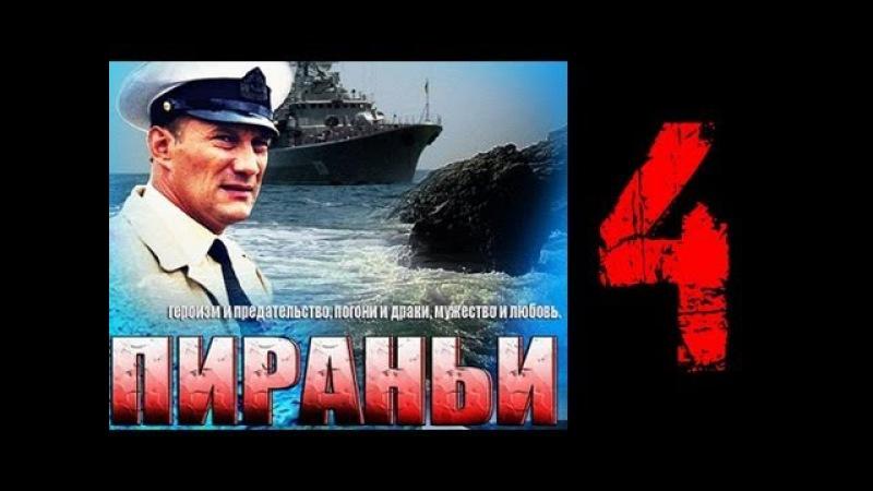 Пираньи 4 серия из 8 (04.06.2013) Приключенческий сериал