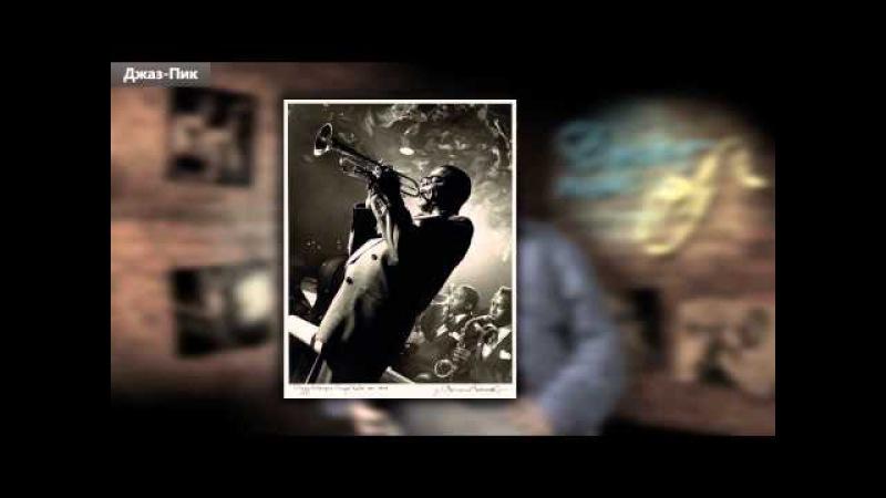Джазовая фотография и живопись -- классические шедевры в юбилейном, 200-м выпуске Джаз-пика