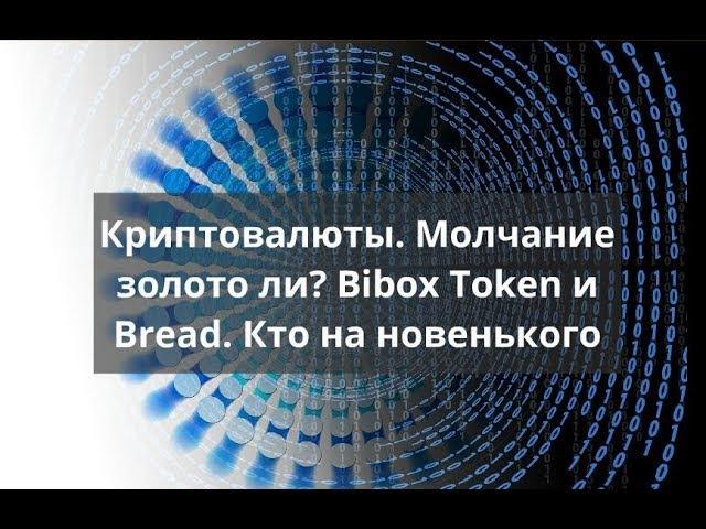Криптовалюты Молчание золото ли Bibox Token и Bread Кто на новенького