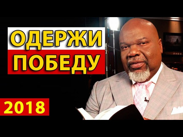 Крохи на кризис ТИ ДИ ДЖЕЙКС 2017