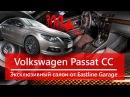 Новый Volkswagen Passat CC от Eastline Garage. Салон из кожи и алькантары, новая акустика.