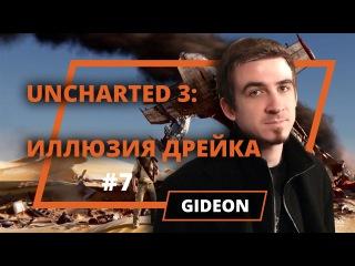 Uncharted 3: Иллюзия Дрейка - Gideon - 7 выпуск