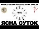 Русская Школа Русского Языка Урок 24 ЯСНА СУТОК часть 2 Виталий Сундаков