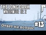 The Long Dark WIntermute #13 - Ответ на вопрос