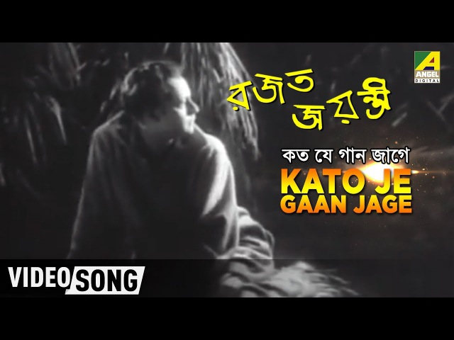 Kato Je Gaan Jage | Rajat Jayanti | Bengali Movie Song | Pahari Sanyal