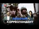 Военный корреспондент. Катя Катина. Мы выполняем очень важное дело для русского ...