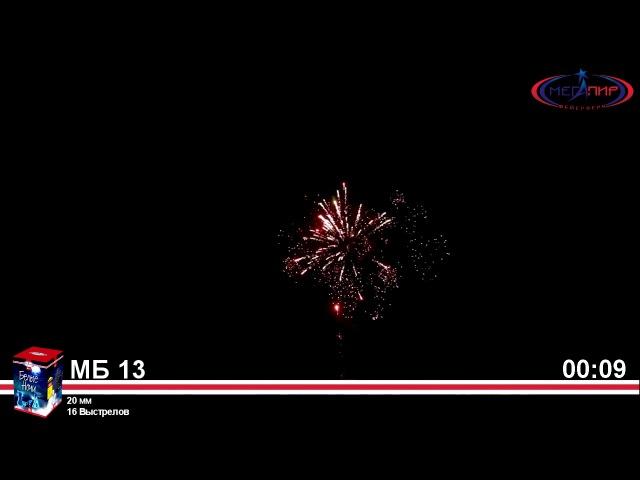МБ 13 Белые ночи