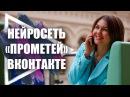 Как увеличить охват постов Вконтакте Нейросеть Прометей Вконтакте Продвижение в соцсетях