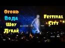 Огненно световое шоу в Дубае Dubai Festival City Вы такого еще не видели