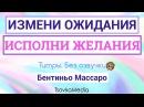 Измени ожидания - Исполни желания ~ Бентиньо Массаро TsovkaMedia