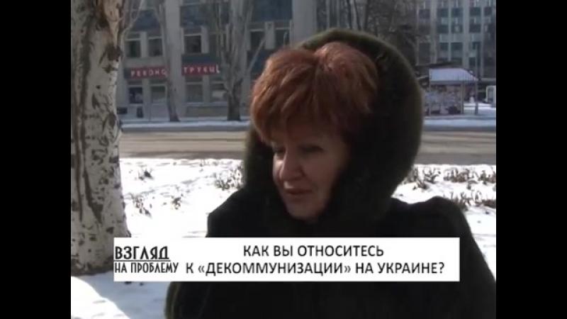 ГТРК ЛНР. Как Вы относитесь к «Декоммунизации» на Украине 1 часть. 28 Февраля 2018