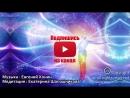 Ливанда Медитация Перед Сном Дыхание Серебристым Потоком Света Наполнение Энергией Спираль Творения