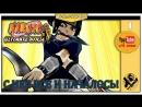 Naruto Ultimate Ninja С этой игры все и началось Tolmak1001