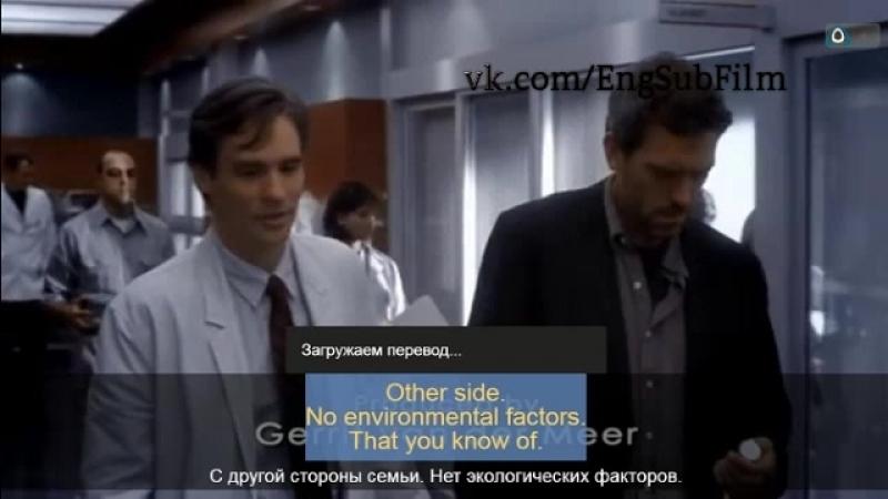 House M.D. (Доктор Хаус) 1 сезон, 1 серия, 1 фрагмент