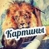 Картины по номерам на холсте. Новосибирск