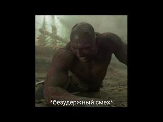 Что смешного (Дракс) - Стражи Галактики 2.